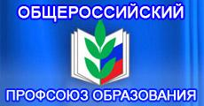 Вход Напомнить Регистрация [Общероссийский Профсоюз образования] Общероссийский Профсоюз образованияОбщеро