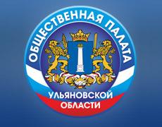 Главное меню      Новости     О палате     Заседания     Правовое обеспечение     Обратная связь     Видеоархив  Общественная палата Ульяновской области
